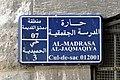 Street sign in Damascus 01.jpg
