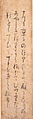 Sumiyoshi monogatari emaki, Miho text scroll.jpg
