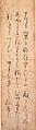 Sumiyoshi monogatari emaki, Miho text scroll.jpg
