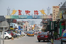 Super Bar Street Beijing China.JPG
