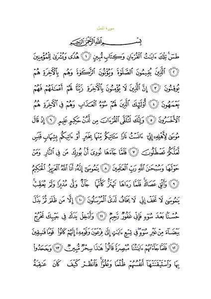 File:Sura27.pdf