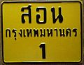 THAILAND, BANGKOK CURRENT -MOTORCYCLE TAXI PLATE ^1 - Flickr - woody1778a.jpg