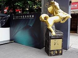 Taipei Golden Horse Film Festival in Ximending 20171111.jpg