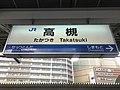 Takatsuki Station Sign (Tokaido Main Line).jpg