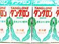 Tanglone.jpg