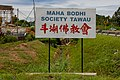 Tawau Sabah Maha-Bodhi-Chinese-Temple-03.jpg