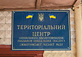 Territorial Center of Social Assistance, Lyubotyn (02).jpg