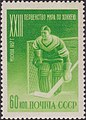 The Soviet Union 1957 CPA 1984 stamp (Goalkeeper) bright green.jpg