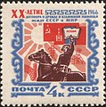 The Soviet Union 1966 CPA 3313 stamp (Mongol-horseman with Lenin's Book, and Flags of USSR and Mongolia).jpg