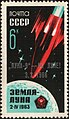 The Soviet Union 1966 CPA 3314 stamp (2851 Overprinted in Silver 'Luna 9 - on the Moon! 3.2. 1966').jpg