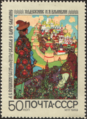 The Soviet Union 1969 CPA 3819 stamp (The Tale of Tsar Saltan (Pushkin)).png