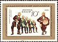 The Soviet Union 1971 CPA 3981 stamp (Adjarian Khorumi Dance (with Drummer)).jpg