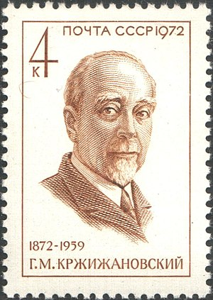 Gosplan - Gleb Krzhizhanovsky, first head of Gosplan, as he appeared on a 1972 Soviet postage stamp.