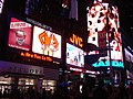 Times Square at night- Manhattan, New York City, United States of America (9867862516).jpg