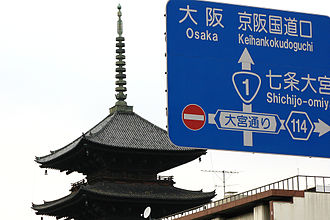 Japan National Route 1 - Image: Toji Route One IMG 1034