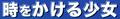 Tokikake title (ja).png