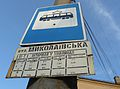 Trams in Mariupol 2012 (26).JPG
