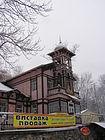 History Museum of Truskavets