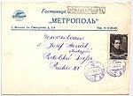 USSR 1956-10-12 cover.jpg