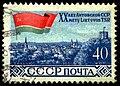 USSR stamp 1960 CPA 2447.jpg