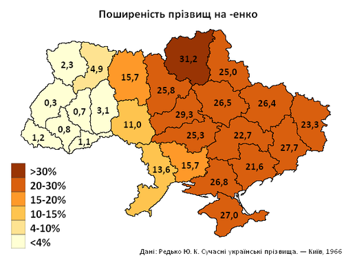 Поширеність прізвищ на -енко, -єнко серед українців
