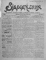 Vidrodzhennia 1918 122.pdf