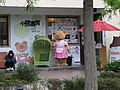 Xiaoxiong Coffee House 小熊書房 - panoramio.jpg