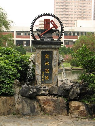 National Chiao Tung University - Image: Yin Shui Si Yuan in NCTU