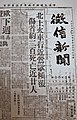 Yingge Derailed news 1957 01.jpg