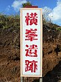 Yokomine ruins DSCN0085.JPG