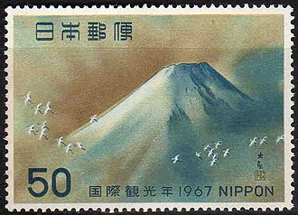 Postage stamps and postal history of Japan - A 1967 stamp of Japan featuring a painting of Mount Fuji.