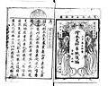 Yufu Zenden Ehon Sarashina Soshi Kohen Volume 1 Frame 3.jpg