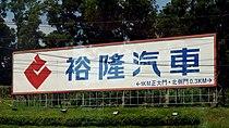 Yulon Motor headquarters direction board in Sanyi Township 20170820.jpg