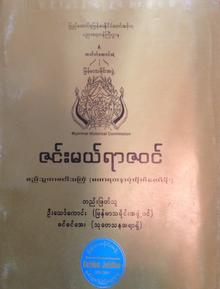 Zinme Yazawin Burmese.png