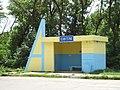 Автобусная остановка (с.Светлое) на дороге Луганск - Харьков.JPG