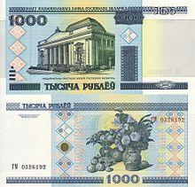 Новые 1000 рублей денежная единица республики беларусь
