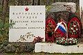 Братская могила партизан 1941-1945 г.г. 3.jpg