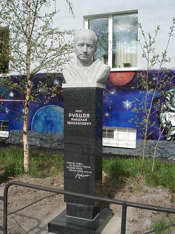 Памятник Н.М.Рубцову в Мурманске