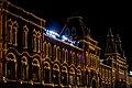 Верхние торговые ряды (ГУМ), Красная площадь, Москва.jpg