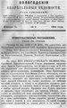 Вологодские епархиальные ведомости. 1894. №02.pdf