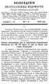 Вологодские епархиальные ведомости. 1900. №07-08.pdf