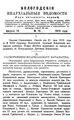 Вологодские епархиальные ведомости. 1915. №16.pdf