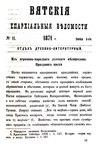 Вятские епархиальные ведомости. 1871. №11 (дух.-лит.).pdf