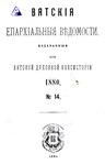 Вятские епархиальные ведомости. 1880. №14 (офиц.).pdf