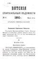 Вятские епархиальные ведомости. 1892. №06 (офиц.).pdf