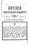 Вятские епархиальные ведомости. 1904. №02 (офиц.).pdf
