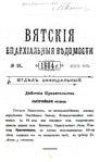 Вятские епархиальные ведомости. 1904. №16 (офиц.).pdf
