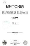 Вятские епархиальные ведомости. 1907. №41 (офиц.).pdf
