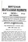 Вятские епархиальные ведомости. 1908. №22 (неофиц.).pdf