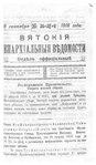 Вятские епархиальные ведомости. 1916. №36-37 (офиц.).pdf